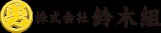 株式会社 鈴木組